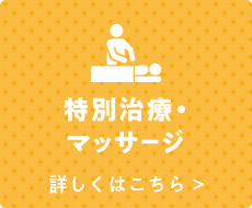 特別治療・ マッサージ